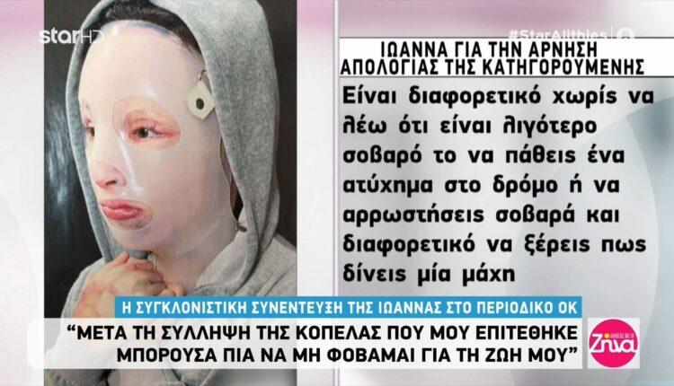 Επίθεση με βιτριόλι: Η συγκλονιστική συνέντευξη της Ιωάννας (VIDEO)