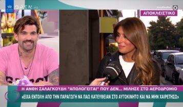 Ανθή Σαλαγκούδη: «Είχα εντολή από την παραγωγή να πάω κατευθείαν στο αυτοκίνητο και να μην χαιρετήσω» (VIDEO)