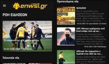 Ετοιμο το ανανεωμένο app του enwsi.gr -Σε iOS και Αndroid