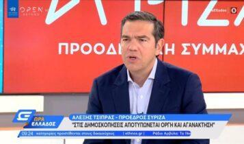 Τσίπρας: «Απέτυχε στην πανδημία η κυβέρνηση, δεν ζητάμε εκλογές γιατί είμαστε σοβαρή πολιτική δύναμη» (VIDEO)