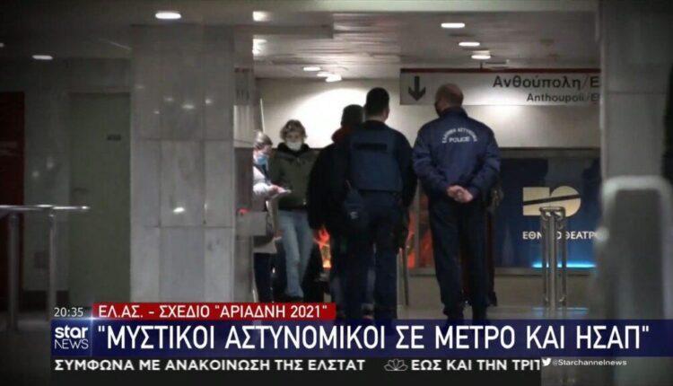 Σχέδιο «Αριάδνη 2021»: Μυστικοί αστυνομικοί σε Μετρό και ΗΣΑΠ (VIDEO)