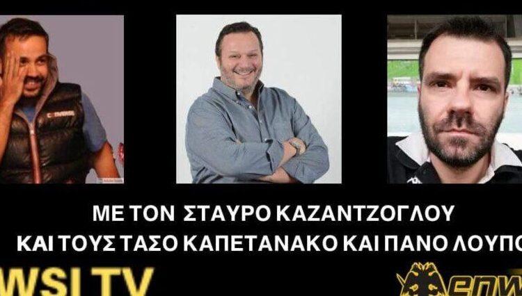 ENWSI TV: Στις 22:30 το Post Game του ΠΑΟΚ-ΑΕΚ με Καζαντζόγλου, Καπετανάκο, Λούπο!