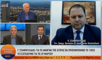 Σταμπουλίδης: «Αμφίβολο το άνοιγμα της αγοράς στις 29 Μαρτίου» (VIDEO)
