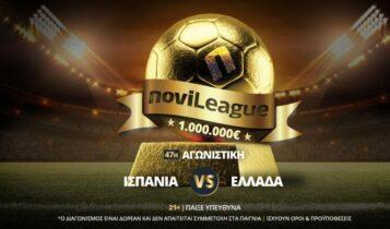 Ισπανία – Ελλάδα απόψε στη Novileague!