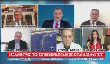 Βασιλακόπουλος: «Οσοι έχουν εμβολιαστεί δεν χρειάζεται να κάνουν self test» (VIDEO)