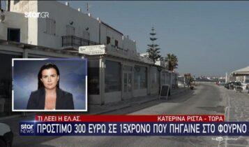 Πάρος: Πρόστιμο 300 ευρώ σε 15χρονο που πήγαινε στο φούρνο -Οδηγήθηκε στο αυτόφωρο (VIDEO)