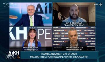 ΕΠΟ: Τα δύο στοιχήματα του Ζαγοράκη (VIDEO)