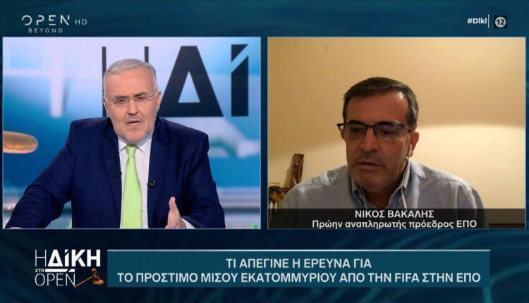 Τι απέγινε η έρευνα για το πρόστιμο μισού εκατομμυρίου από την FIFA στην ΕΠΟ (VIDEO)