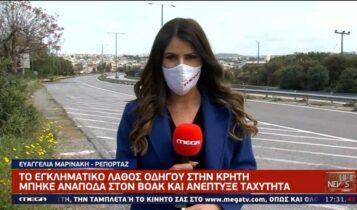 Τρελή πορεία αυτοκινήτου στην Κρήτη - Οδηγούσε ανάποδα με μεγάλη ταχύτητα (VIDEO)