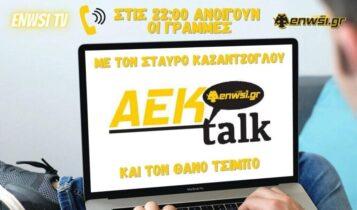ENWSI TV: ΤΩΡΑ LIVE το AEK talk με Καζαντζόγλου-Τσίμπο! (VIDEO)