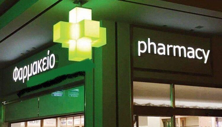 Αποσύρθηκε η διάταξη για διενέργεια των rapid test μέσα στα φαρμακεία μετά τις αντιδράσεις (VIDEO)
