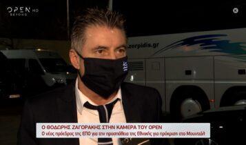 Ζαγοράκης: «Στην καρδιά όλων η Εθνική» (VIDEO)
