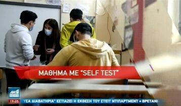 Επιστροφή στα θρανία με self test (VIDEO)
