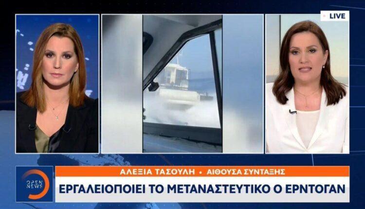 Οργανωμένο σχέδιο της Τουρκίας το επεισόδιο με τις ακταιωρούς (VIDEO)
