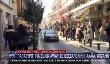 Παράθυρο για click away σε Θεσσαλονίκη, Αχαΐα, Κοζάνη (VIDEO)