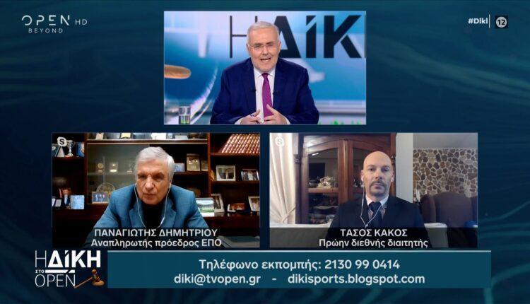 Ο Παναγιώτης Δημητρίου για την ελληνική διαιτησία (VIDEO)