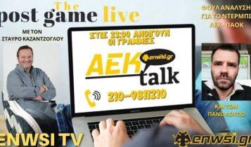 ENWSI TV: ΤΩΡΑ LIVE το AEK talk με Καζαντζόγλου-Λούπο! (VIDEO)