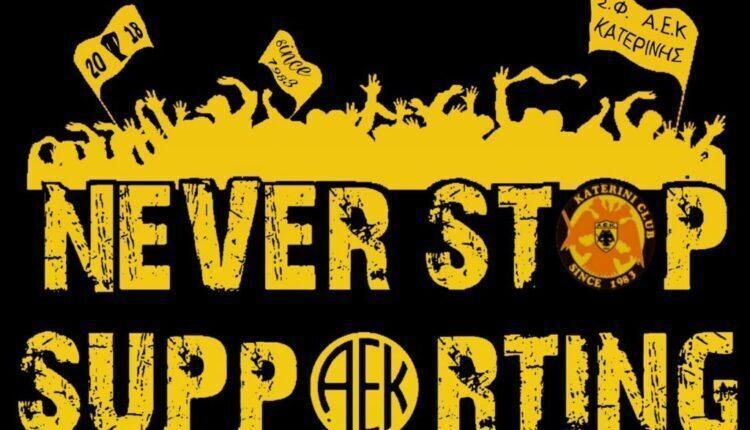 Σ.Φ ΑΕΚ Κατερίνης: «Να στηρίξουμε χωρίς γκρίνιες και αστερίσκους την ομάδα -Κακοστημένη παράσταση για την επιτροπή δεοντολογίας»