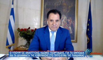 Γεωργιάδης: «Πρώτα θα ανοίξει πλήρως το λιανεμπόριο και μετά η εστίαση» (VIDEO)
