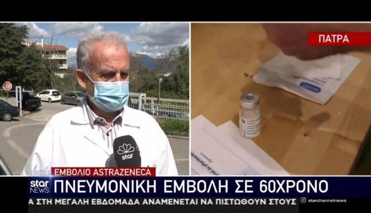 Εμβόλιο AstraZeneca: Πνευμονική εμβολή σε 60χρονο (VIDEO)