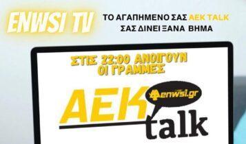 ENWSI TV: AEK talk και απόψε στις 22:00 με Καζαντζόγλου-Τσίμπο!