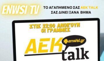 ENWSI TV: ΤΩΡΑ LIVE το AEK talk με Καζαντζόγλου-Τσίμπο!