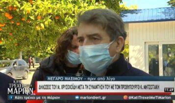Χρυσοχοΐδης για δολοφονία Καραϊβάζ: «Πολύ σύντομα θα βρούμε τους ενόχους» (VIDEO)