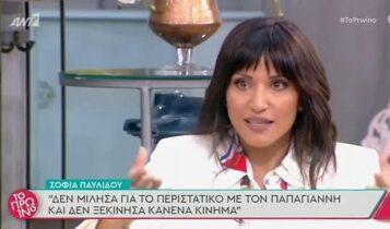 Σοφία Παυλίδου: Τι αποκάλυψε για την υπόθεση Παπαγιάννη και η σχέση με την υπόθεση με τις θυρίδες (VIDEO)