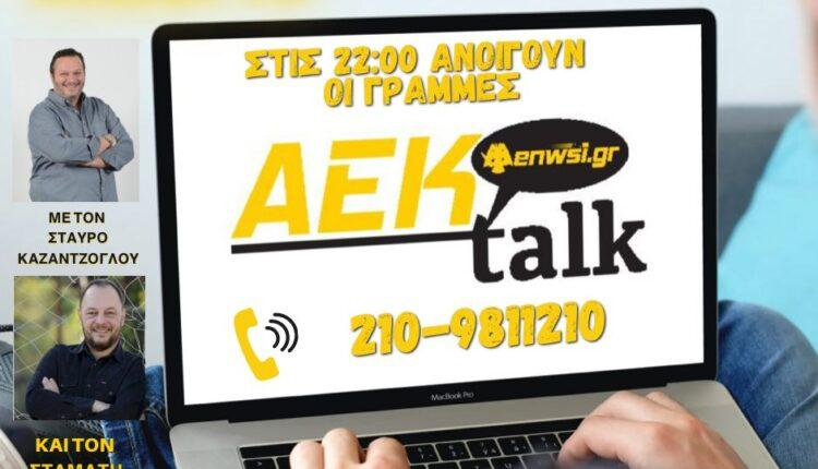 ENWSI TV: AEK talk απόψε στις 22:00 με Καζαντζόγλου-Βούλγαρη για το Αρης-ΑΕΚ