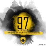 Ερασιτεχνική ΑΕΚ: «97 χρόνια Αθλητική Ενωσις Κωνσταντινούπολης -Η φλόγα είναι πιο ισχυρή από ποτέ!»