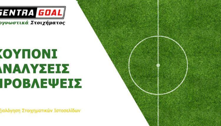 Στοίχημα: Δυνατό ματς στον Αγγλικό νότο