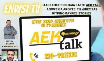 ENWSI TV: ΤΩΡΑ LIVE το ΑΕΚ talk με Καζαντζόγλου-Λούπο και τις δικές σας ιστορίες για τα γενέθλια της ΑΕΚ (VIDEO)