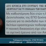 2 χρόνια στο συρτάρι της Επιτροπής Δεοντολογίας το σκάνδαλο των πλαστών δελτίων (VIDEO)