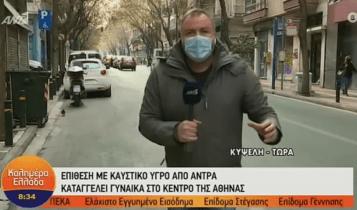 Το σημείο που έγινε η επίθεση με καυστικό υγρό (VIDEO)