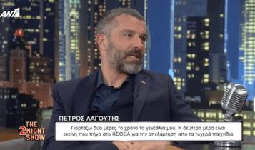Πέτρος Λαγούτης: «Μου πήρε 26 μήνες στο ΚΕΘΕΑ να απεξαρτηθώ από τα τυχερά παιχνίδια» (VIDEO)