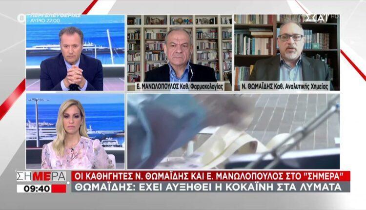 Θωμαΐδης: «Τα λύματα δείχνουν αύξηση στην κοκαΐνη!» (VIDEO)