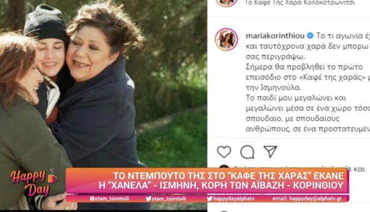 Η κόρη των Αϊβάζη – Κορινθίου κάνει το ντεμπούτο της στην ηθοποιΐα (VIDEO)