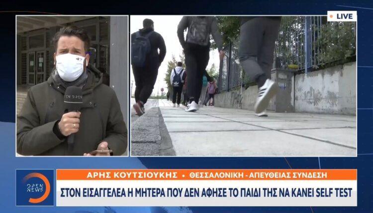 Θεσσαλονίκη: Στον εισαγγελέα μητέρα που δεν ήθελε να εμβολιαστεί το παιδί της (VIDEO)
