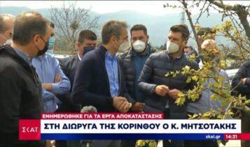 Στη διώρυγα της Κορίνθου ο Μητσοτάκης (VIDEO)