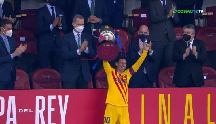 Η Μπαρτσελόνα του Μέσι σήκωσε το Κύπελλο Ισπανίας! (VIDEO)