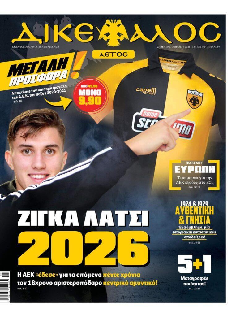 Ο Λάτσι υπέγραψε νέο συμβόλαιο με την ΑΕΚ μέχρι το 2026!