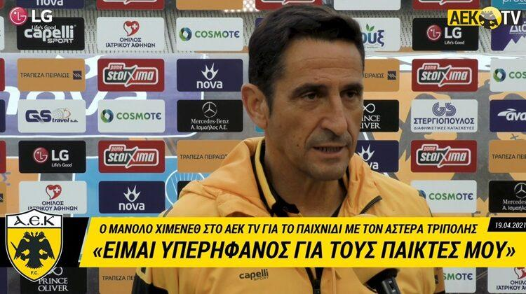 Χιμένεθ: «Είμαι υπερήφανος για τους παίκτες μου» (VIDEO)
