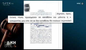 Eνορκη κατάθεση-σοκ για την Επιτροπή Δεοντολογίας της ΕΠΟ (VIDEO)