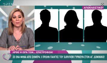 Survivor 4: Τρεις πρώην παίκτες επιστρέφουν στον Αγιο Δομίνικο (VIDEO)