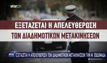 Πάσχα: Εξετάζεται η απελευθέρωση των διαδημοτικών μετακινήσεων την Μεγάλη Εβδομάδα (VIDEO)
