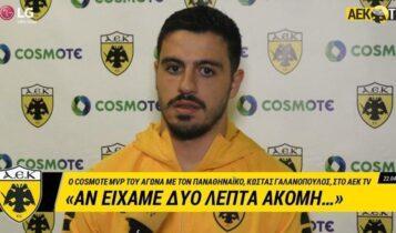Γαλανόπουλος: «Αν είχαμε ένα-δυο λεπτά ακόμα θα είχαμε ευκαιρία» (VIDEO)