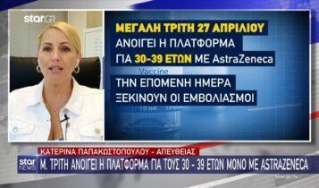 Εμβολιασμοί: Μ. Τρίτη ανοίγει η πλατφόρμα για τους 30-39 ετών μόνο με AstraZeneca (VIDEO)