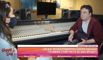 Τερλέγκας: «Εχουν χαλάσει 20 και 30 εκατομμύρια για μένα σε ένα βράδυ» (VIDEO)