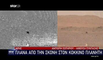 Αρης: Πλάνα από την σκόνη στον κόκκινο πλανήτη (VIDEO)