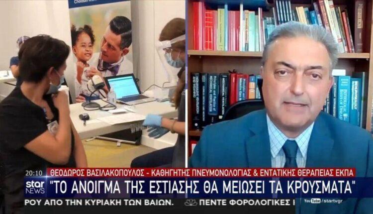 Βασιλακόπουλος: «Το άνοιγμα της εστίασης θα μειώσει τα κρούσματα» (VIDEO)